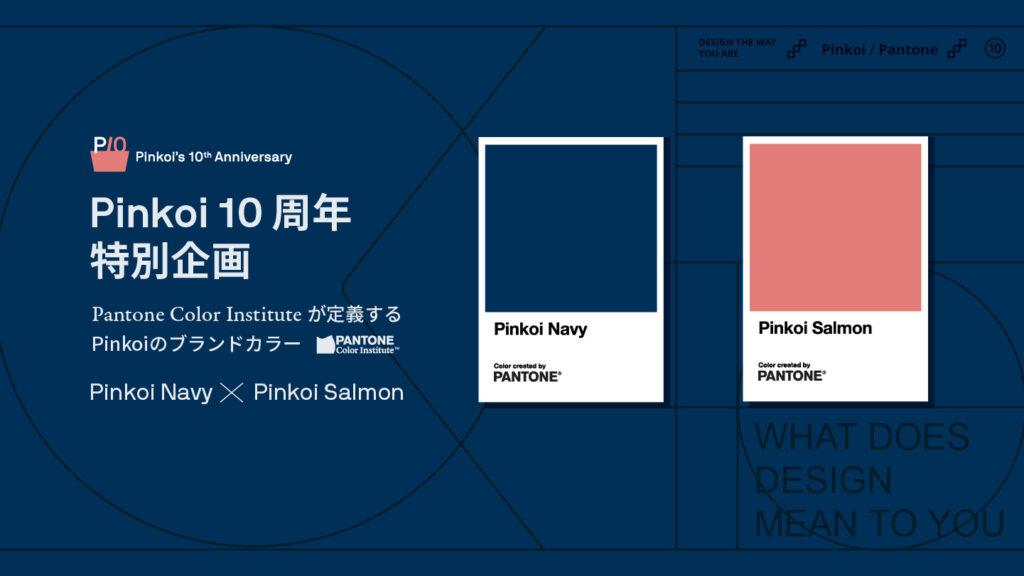 パントン・カラー研究所 Pantone Color Institute パントン Pantone