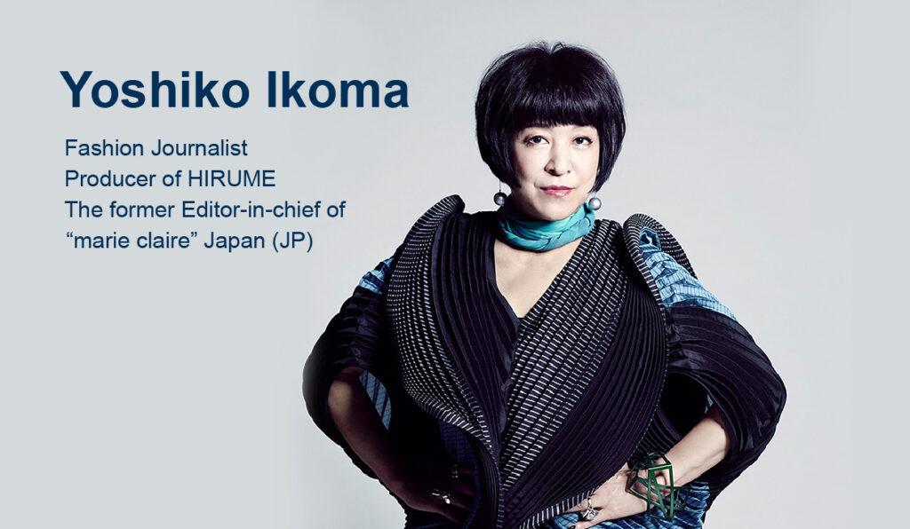 生駒芳子 Yoshiko Ikoma HIRUME ファッションジャーナリスト マリ・クレール marie claire