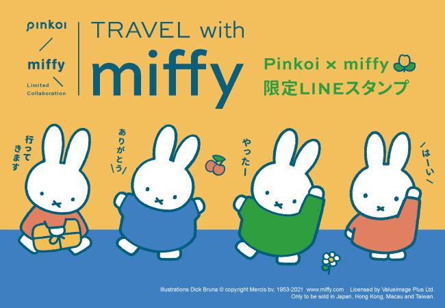 Pinkoi × miffy LINEスタンプ