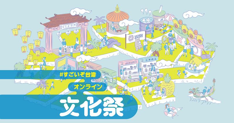 台湾  台湾エクセレンス #すごいぞ台湾 オンライン文化祭