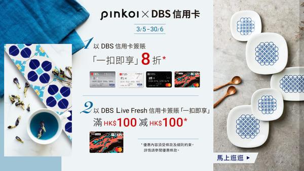 Pinkoi x DBS 信用卡簽賬優惠