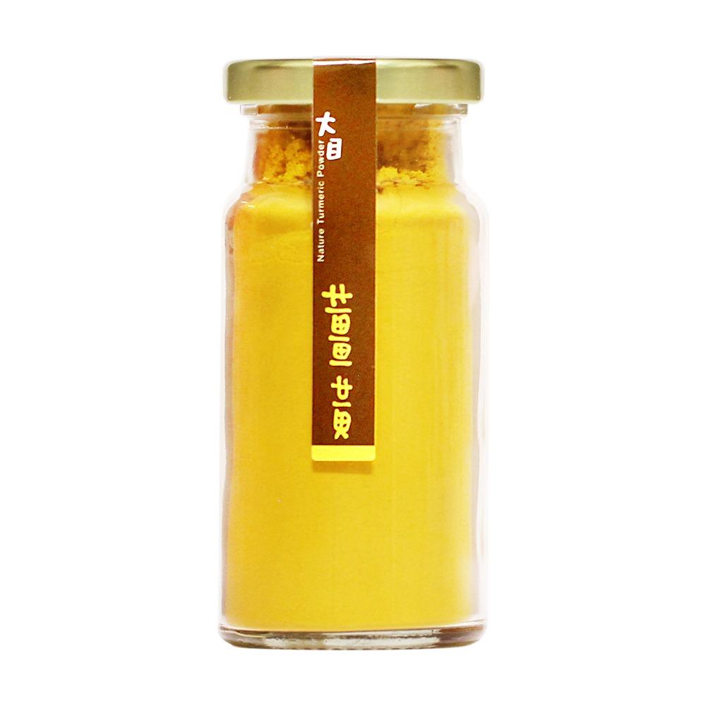 經痛 暖宮 薑黃粉