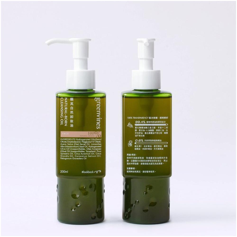 綠藤生機-順其自然卸妝油