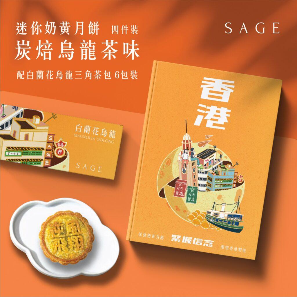 月餅2021 SAGE TEA 茶月餅 香港製造