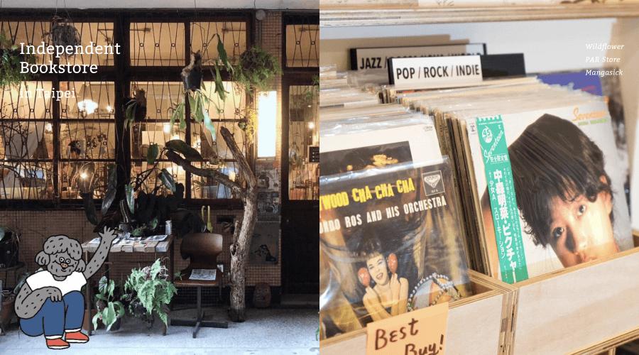 台北獨立書店推薦