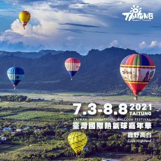 2021 臺灣國際熱氣球嘉年華 將在 7/3-8/8 在鹿野高台舉辦