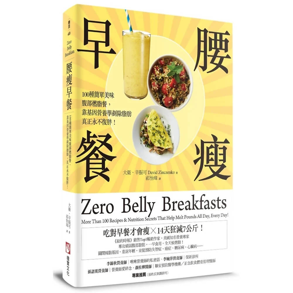 減肥食譜:100 種瘦腰瘦肚子的早餐做法