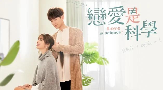 戀愛是科學:莫允雯、吳念軒主演