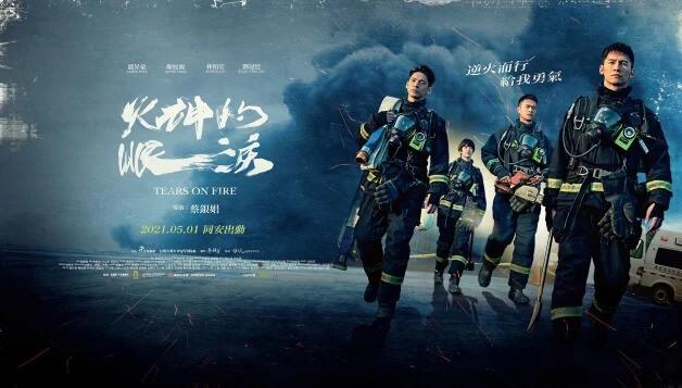 火神的眼淚:溫昇豪、陳庭妮、林柏宏、劉冠廷主演