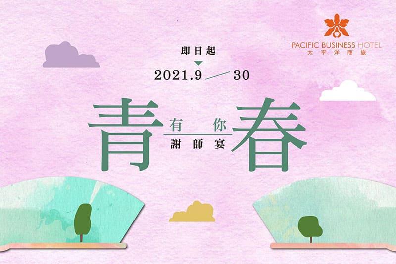 謝師宴餐廳推薦:太平洋商旅 2021 謝師宴【青春有你】