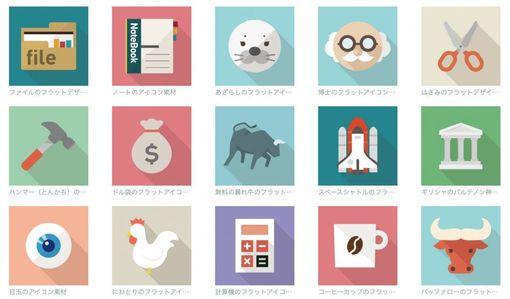 日本免費可愛素材下載