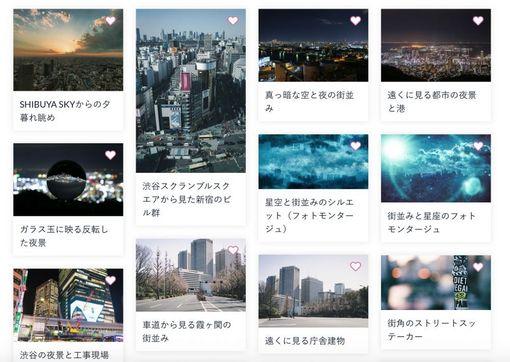 日本免費圖庫