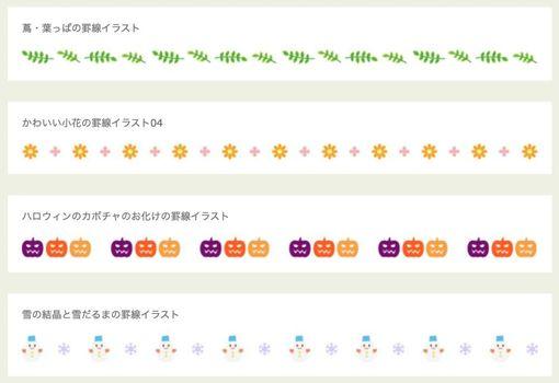 日本可愛素材下載