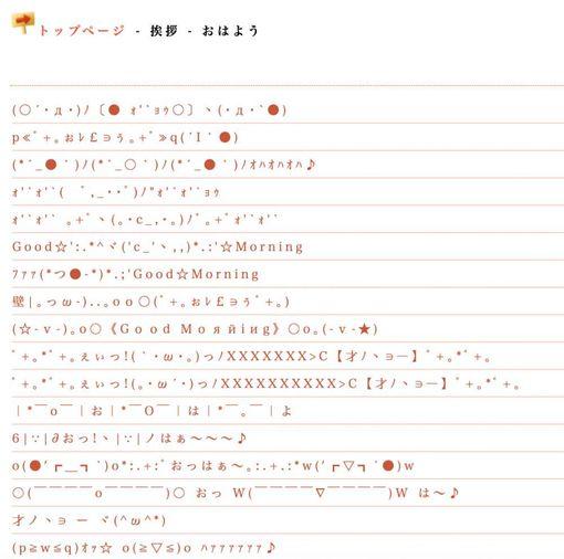 日本圖庫素材、顏文字素材
