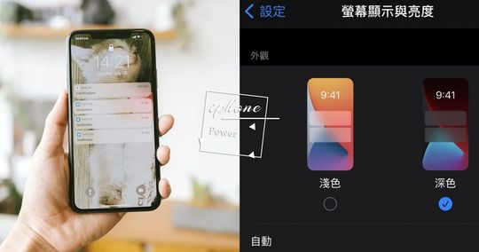 iphone 省電方式