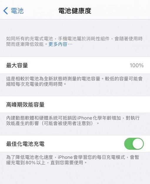 iphone 不耗電方式:定時檢查電池健康度