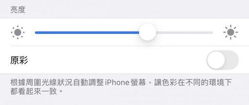 iphone 不耗電方式:關閉原彩