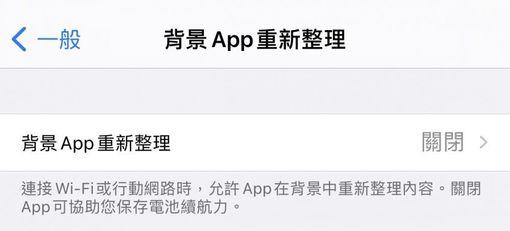 iphone 不耗電方式:關閉背景 app