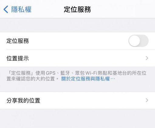iphone 不耗電方式:關閉定位服務