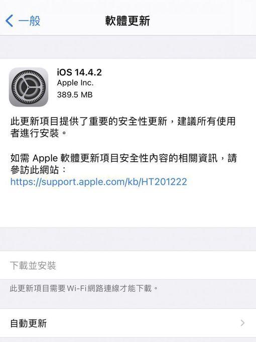 iphone 不耗電方式:更新到最新版本