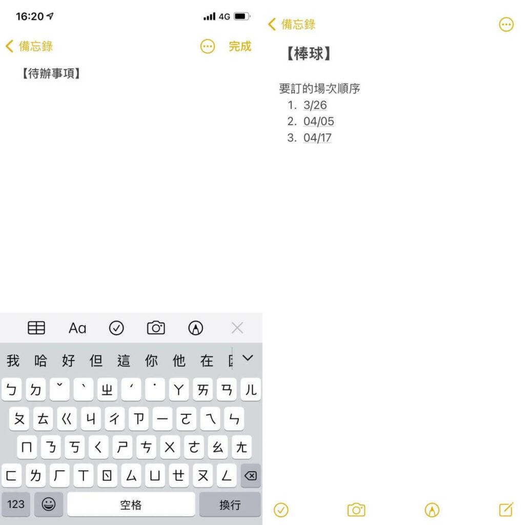 iPhone備忘錄的功能 文字格式