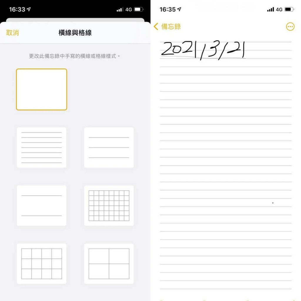 iPhone備忘錄的功能,變成手寫筆記本