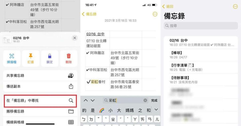 iPhone備忘錄的功能,可以搜尋關鍵字