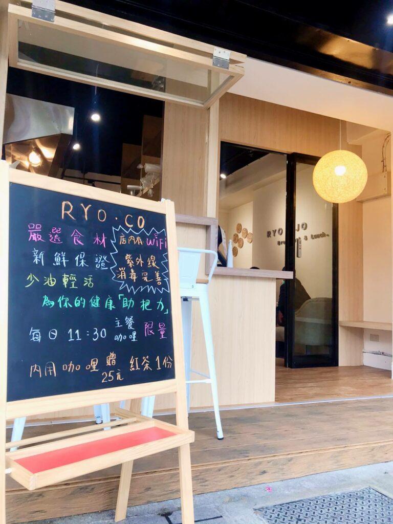 台北寵物友善餐廳推薦:Ryo.co 早午餐×咖哩食肆