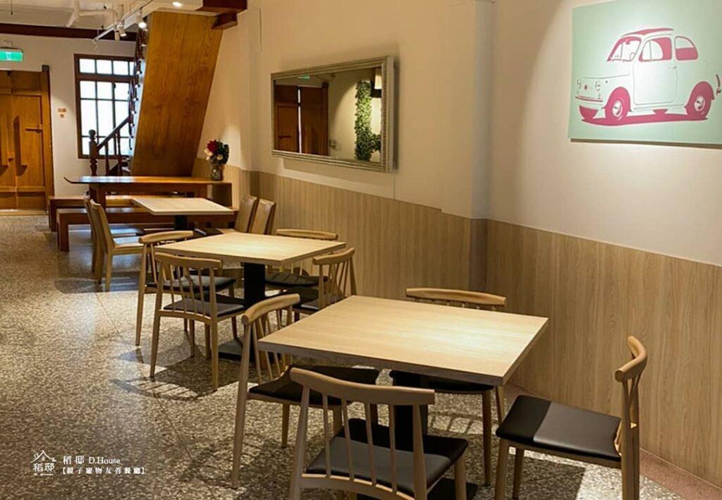 台北寵物友善餐廳推薦:稻邸 D.House