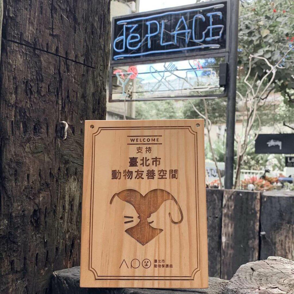 台北寵物友善餐廳推薦:déPLACE