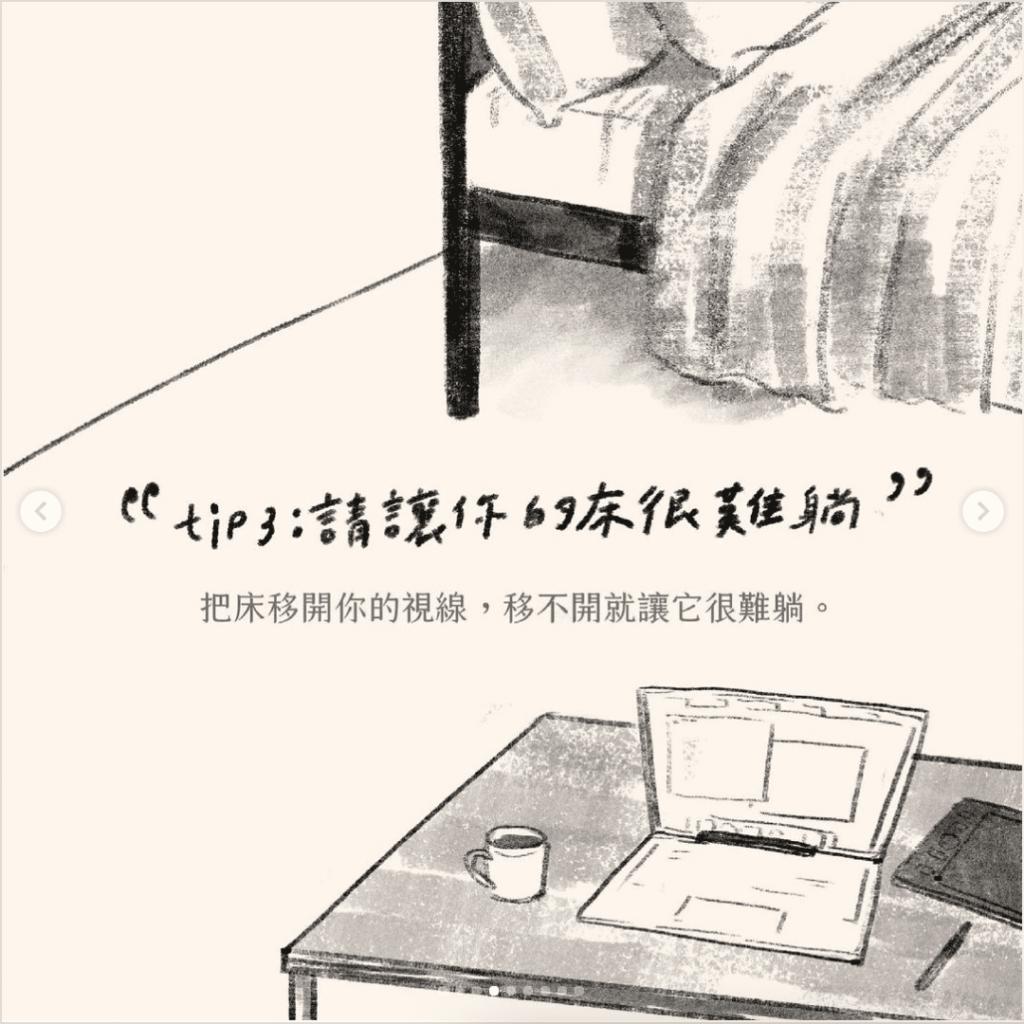 盈青 在家工作 插畫