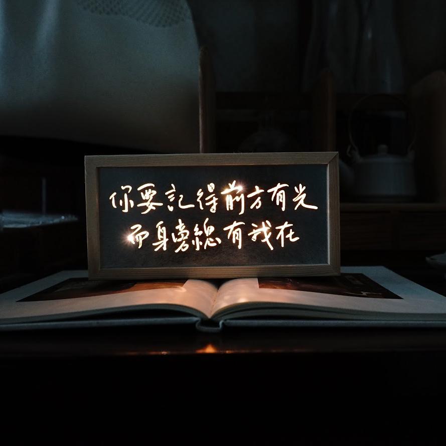 2021情人節禮物 女友禮物 七夕情人節禮物 客製文字小木燈