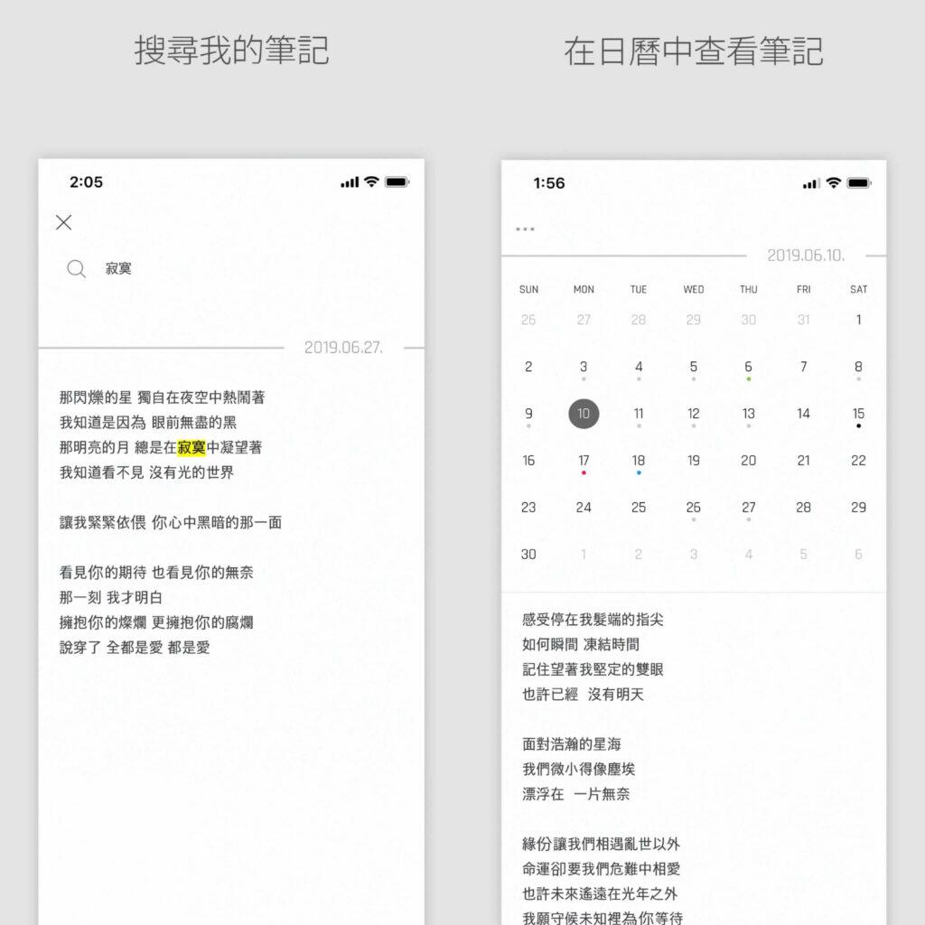 2021 日記app 推薦:daily note 每日筆記