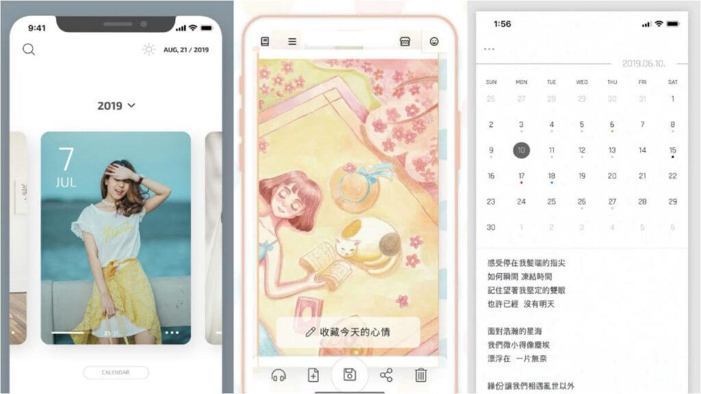 2021 日記app 推薦