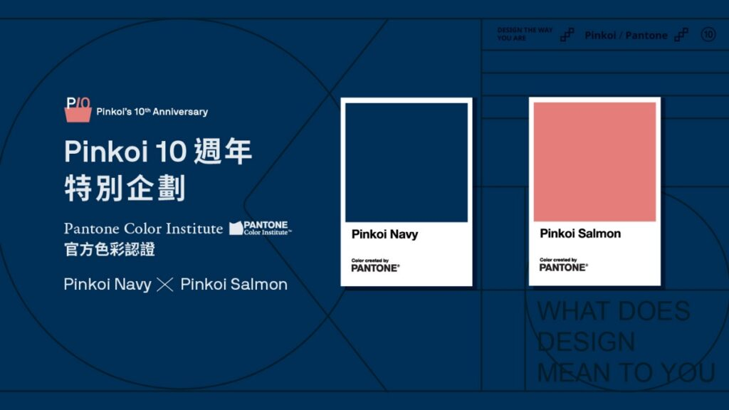 Pinkoi-十週年-pantone