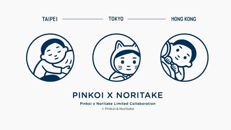 pinkoi-noritake-聯名商品