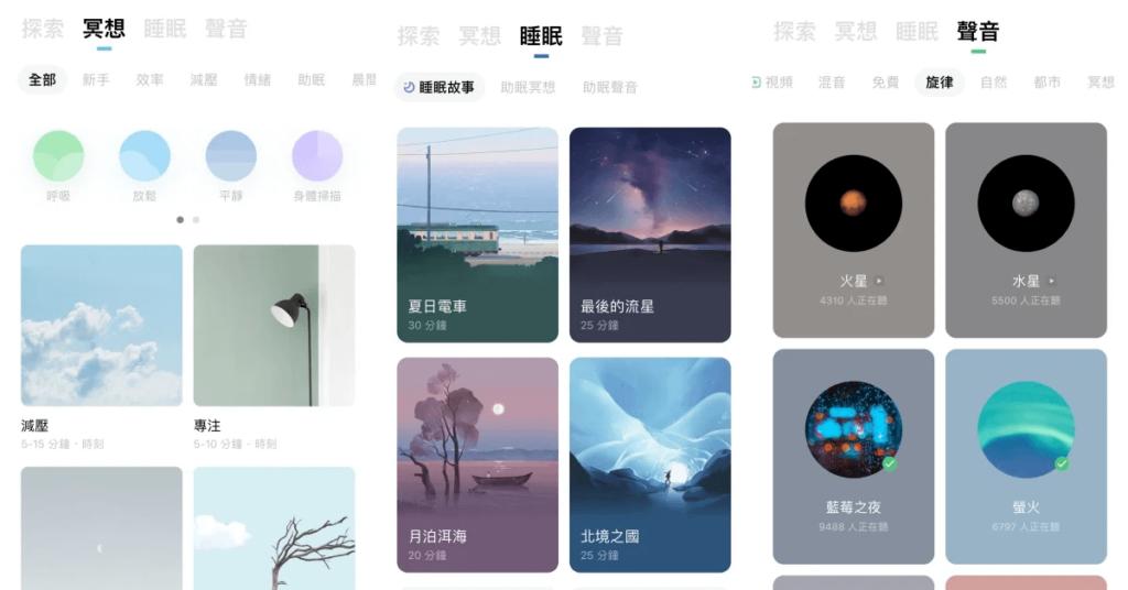 潮汐是一款有質感的冥想 app