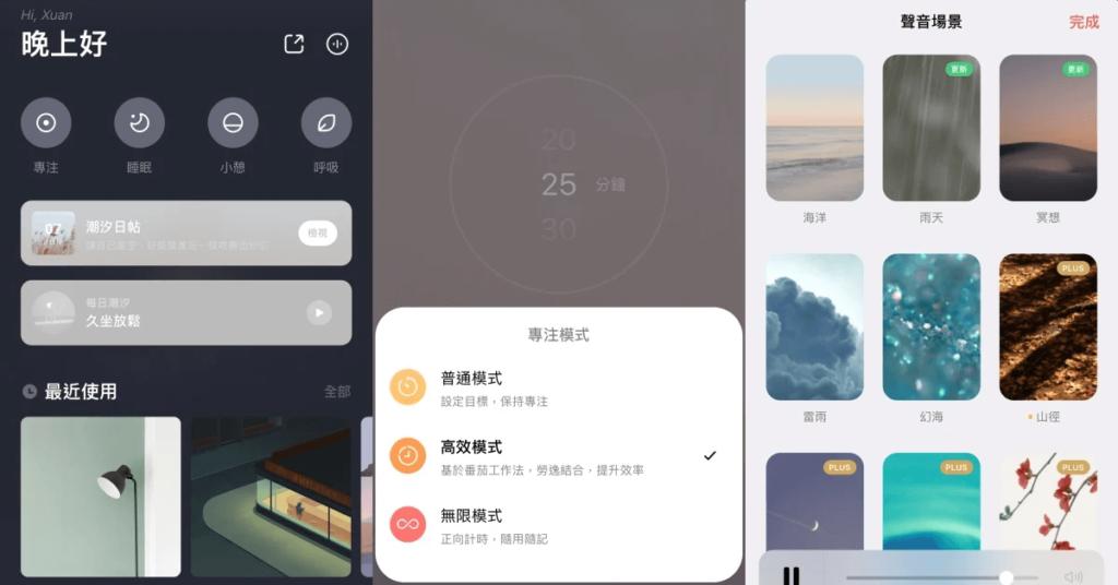 潮汐冥想 app 介面很漂亮